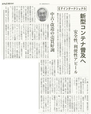EFインターナショナル掲載記事 日刊CARGO 海事プレス社