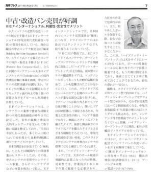 EFインターナショナル掲載記事 海事プレス 海事プレス社