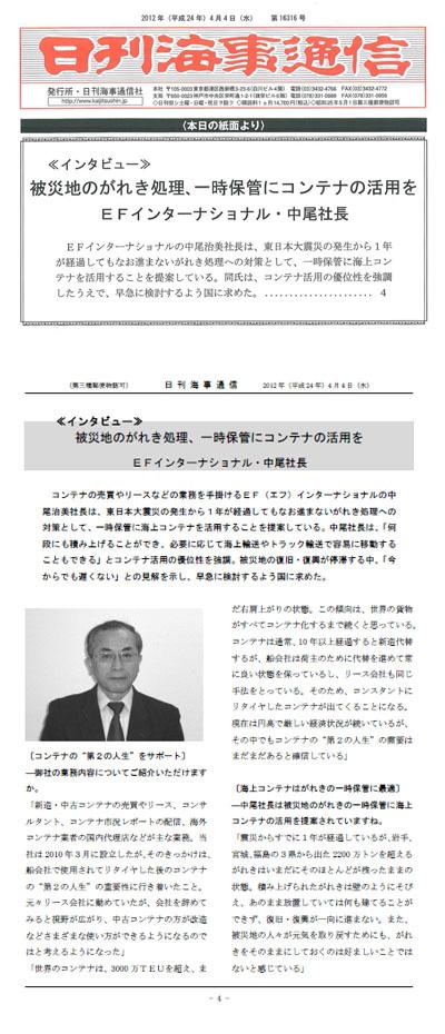 日刊海事通信4月4日付 記事