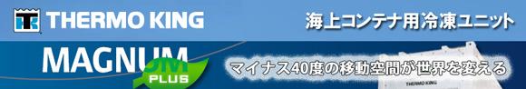 輸送用冷凍設備のパイオニア『サーモキング』の海上コンテナ用冷凍ユニット