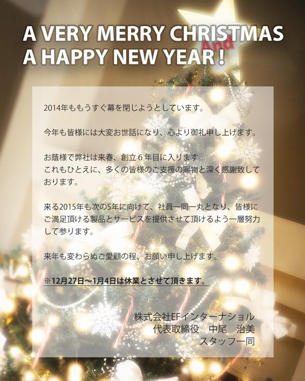 2014_2015_seasons_greetings