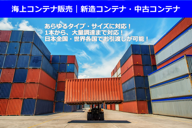 海上コンテナ販売|中古コンテナ・新造コンテナ|EFインターナショナル