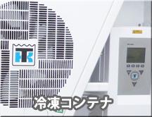 冷凍コンテナ